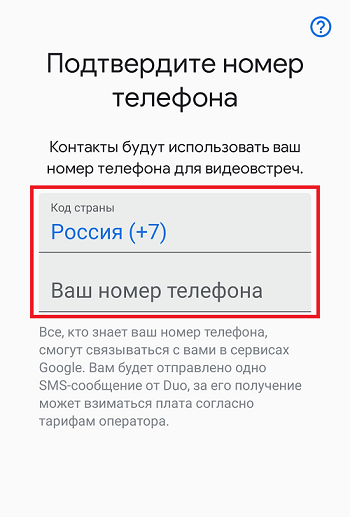 Подтверждение номера телефона в приложении Duo