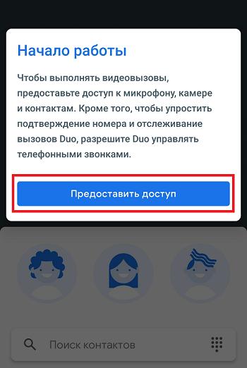 Предоставление доступа приложению Duo