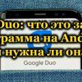 Приложение Google Duo