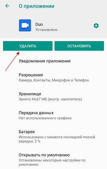 Удаление приложения Duo