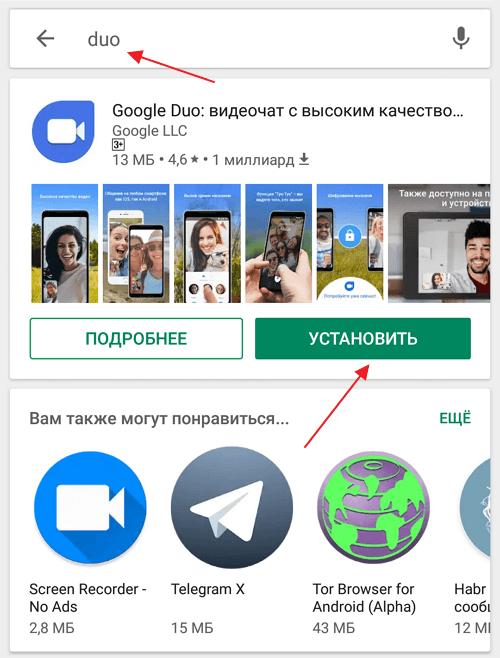 Установка приложения Duo