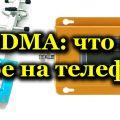 WCDMA: что это такое на телефоне
