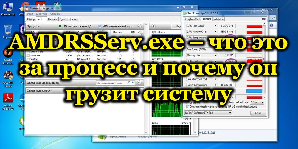 AMDRSServ.exe – что это за процесс и почему он грузит систему