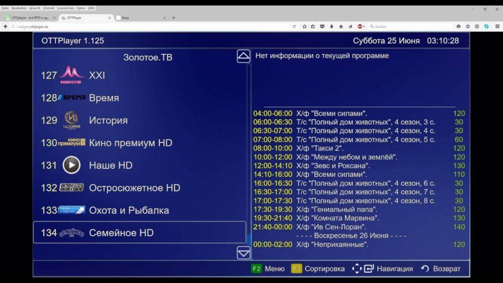 Как установить OTTplayer на Philips Smart TV