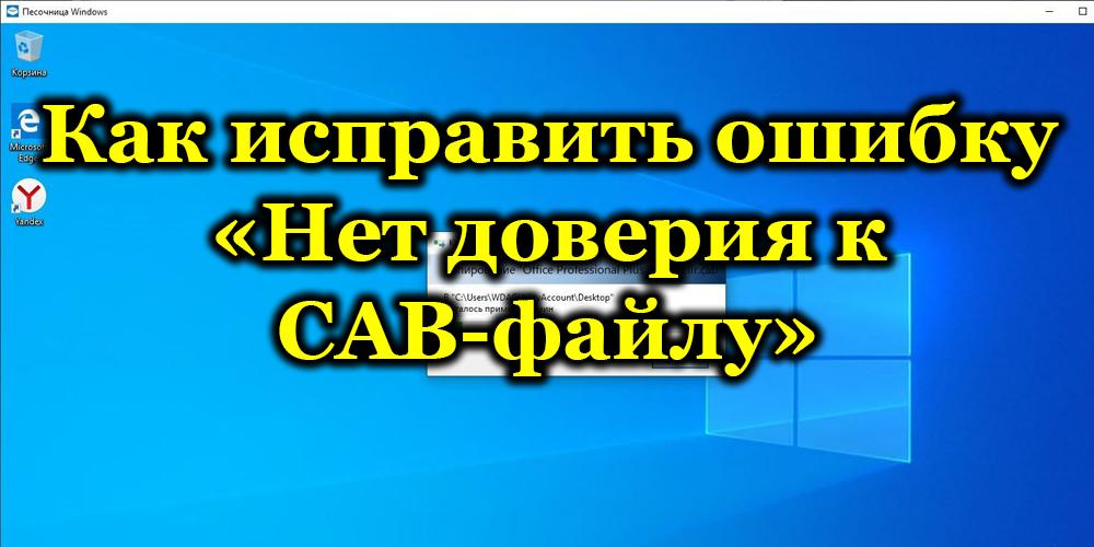 Как исправить ошибку «Нет доверия к CAB-файлу»