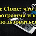 Phone Clone: что это за программа и как пользоваться