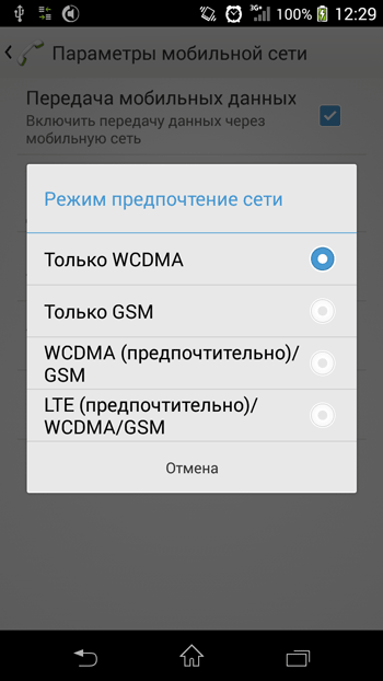 В чём разница между WCDMA и другими режимами