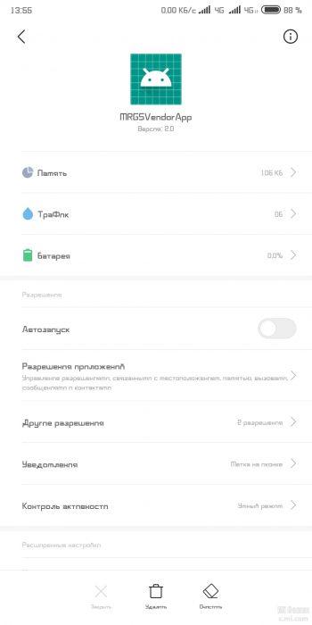 Для чего нужно приложение MRGSVendorApp