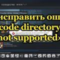 Как исправить ошибку «Unicode directory path not supported»