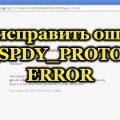 Как исправить ошибку ERR_SPDY_PROTOCOL_ERROR