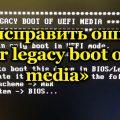 Как исправить ошибку «Error legacy boot of uefi media»