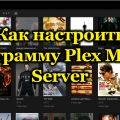 Как настроить программу Plex Media Server