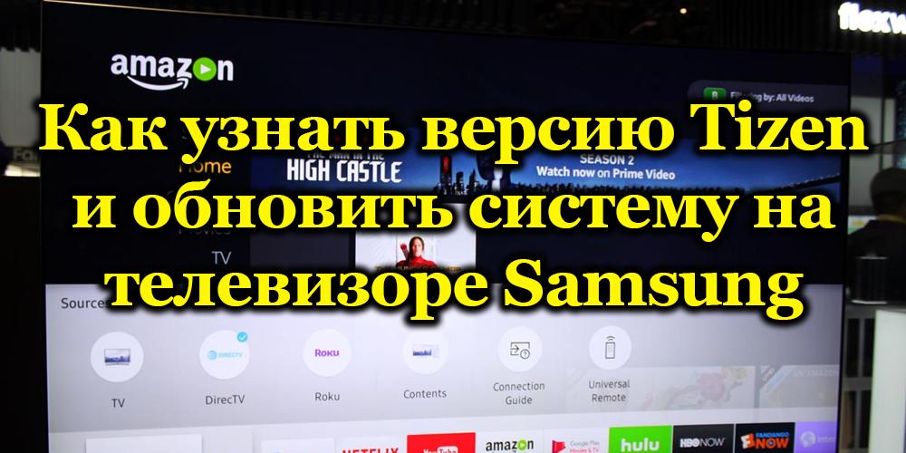 Как узнать версию Tizen и обновить систему на телевизоре Samsung