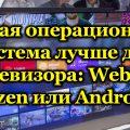 Какая операционная система лучше для телевизора: WebOS, Tizen или Android