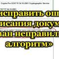 Как исправить ошибку подписания документа «Указан неправильный алгоритм»