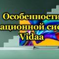 Особенности операционной системы Vidaa