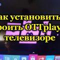 Как установить и настроить OTTplayer на телевизоре
