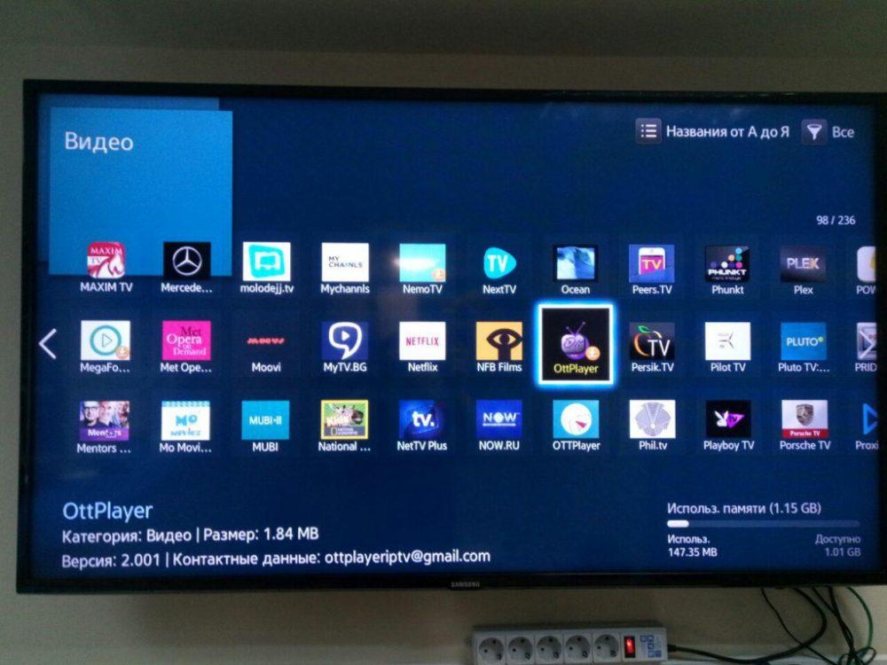 Как настроить OTTplayer на телевизорах Sony
