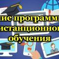 Лучшие программы для дистанционного обучения
