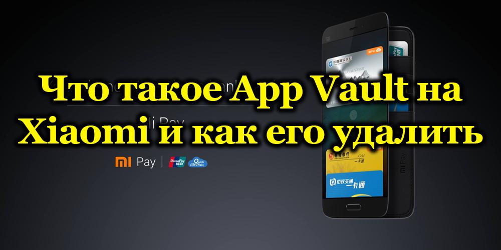 Что такое App Vault на Xiaomi и как его удалить