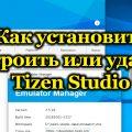Как установить настроить или удалить Tizen Studio