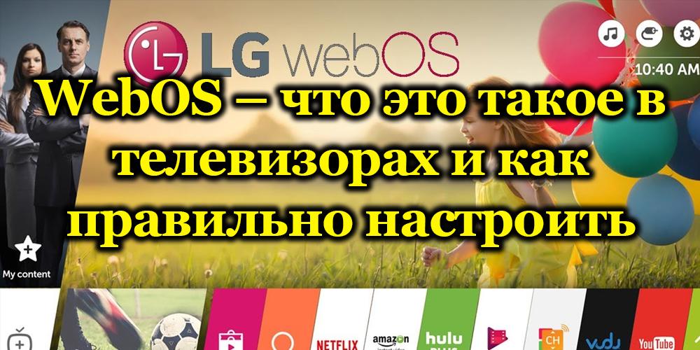 WebOS – что это такое в телевизорах и как правильно настроить