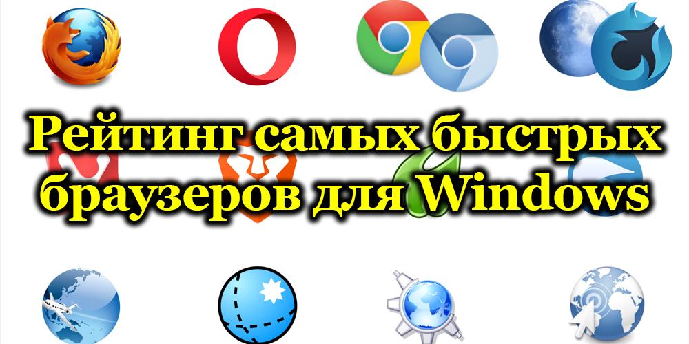 Топ самых быстрых браузеров для Windows и их возможности