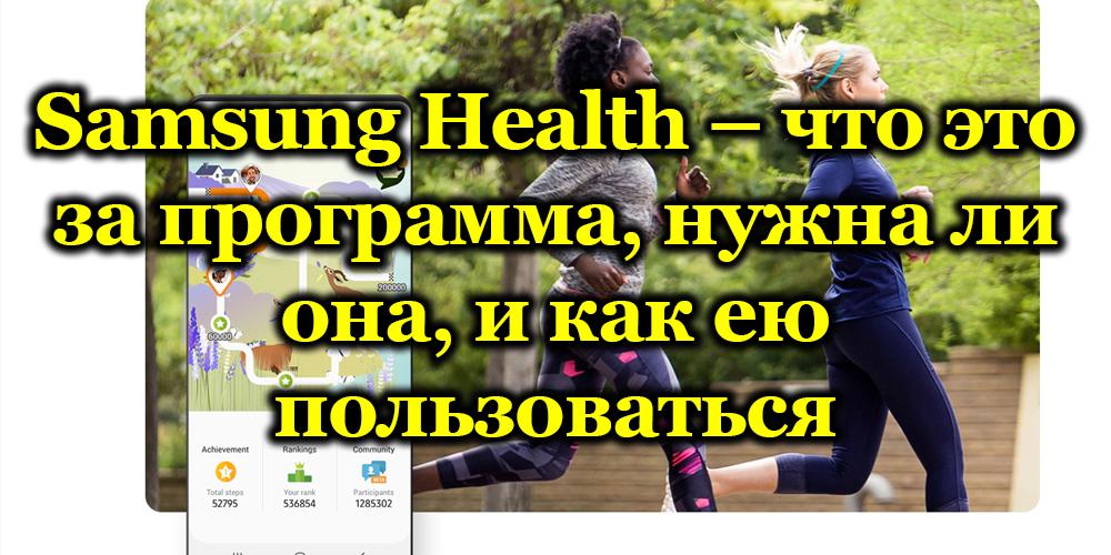Samsung Health – что это за программа, нужна ли она, и как ею пользоваться