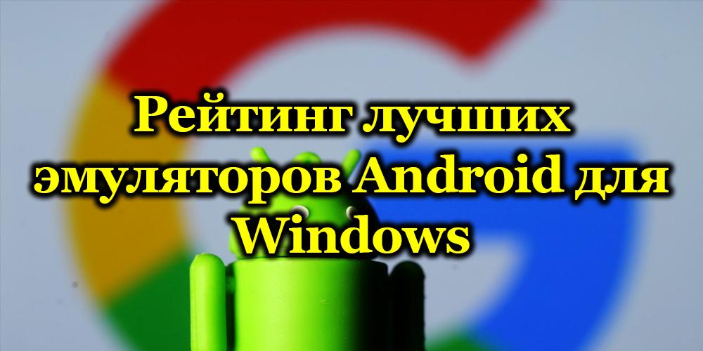 Лучшие Android-эмуляторы для Windows