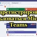 Microsoft Teams – современный бизнес-менеджер и удобное рабочее пространство