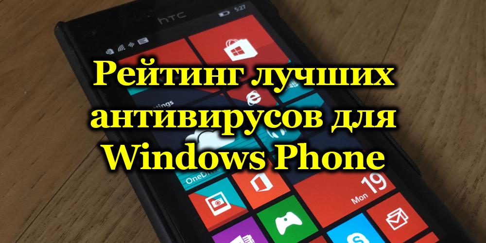 Лучшие антивирусы для Windows Phone