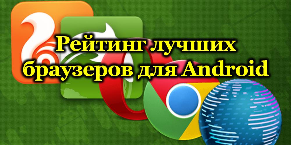 Топ лучших браузеров для Android