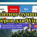 Рейтинг лучших браузеров для Windows
