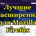 Лучшие расширения для Mozilla Firefox