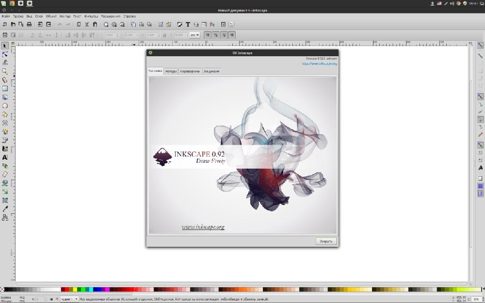 Как пользоваться Inkscape
