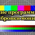 Рейтинг лучших программ для калибровки монитора