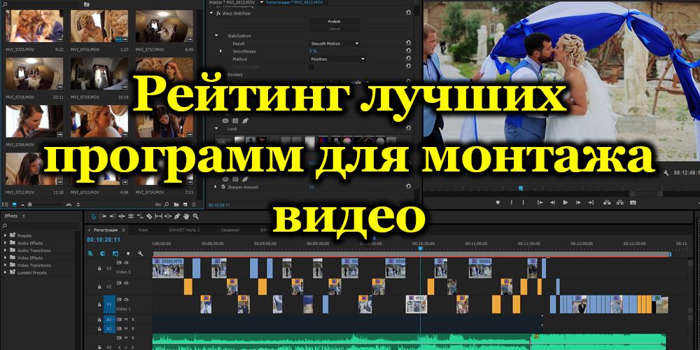 Рейтинг лучших программ для монтажа видео