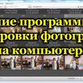 Лучшие программы для сортировки фотографий на компьютере