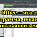 Программа WPS Office – установка, преимущества и недостатки, способы удаления