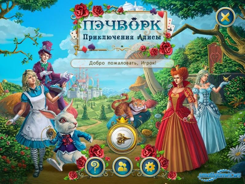 Игра «Пэчворк. Приключения Алисы»