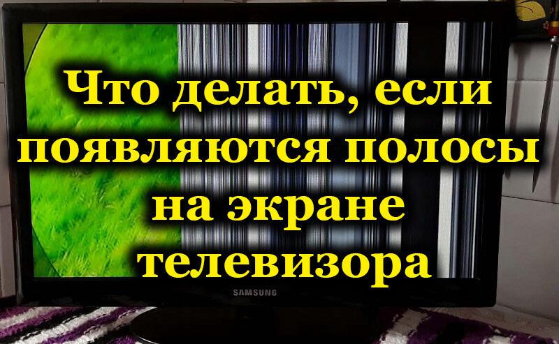 Что делать, если появляются полосы на экране телевизора