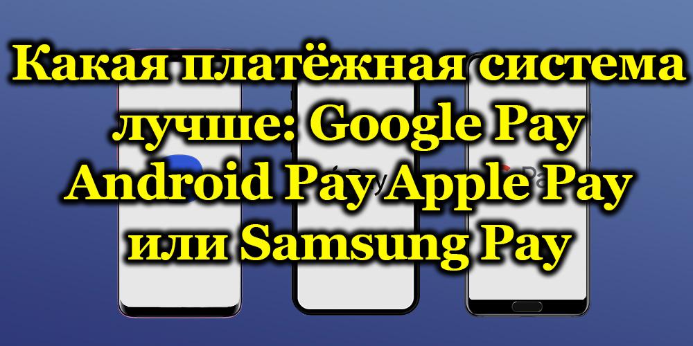 Какая платёжная система лучше: Google Pay Android Pay Apple Pay или Samsung Pay