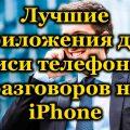 Лучшие приложения для записи телефонных разговоров на iPhone