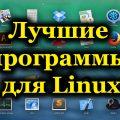 Лучшие программы для Linux