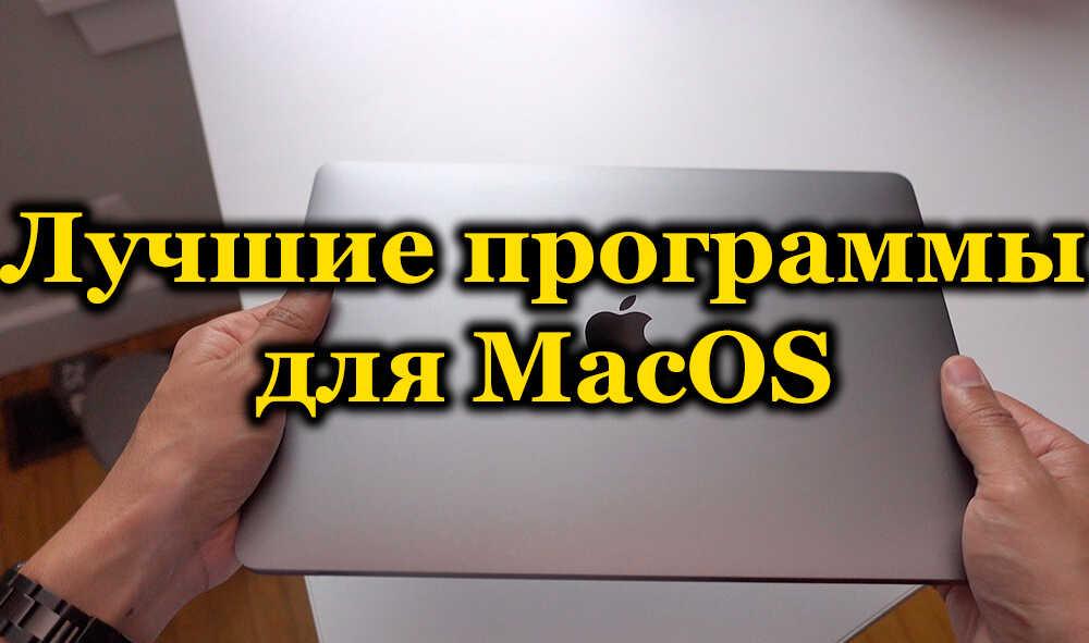 Лучшие программы для MacOS
