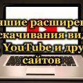 Лучшие расширения для скачивания видео с ВК, YouTube и других сайтов