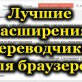 Лучшие расширения переводчики для браузеров