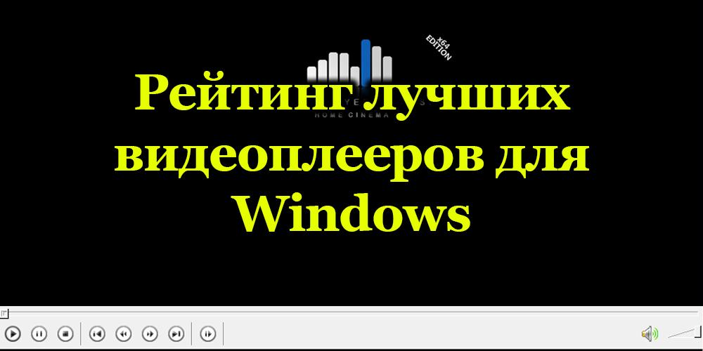 Рейтинг лучших видеоплееров для Windows