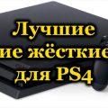 Лучшие внешние жёсткие диски для PS4