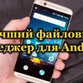 Лучший файловый менеджер для Android